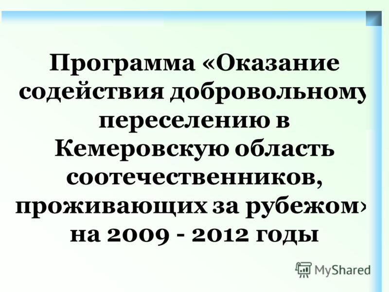 Программа «Оказание содействия добровольному переселению в Кемеровскую область соотечественников, проживающих за рубежом» на 2009 - 2012 годы