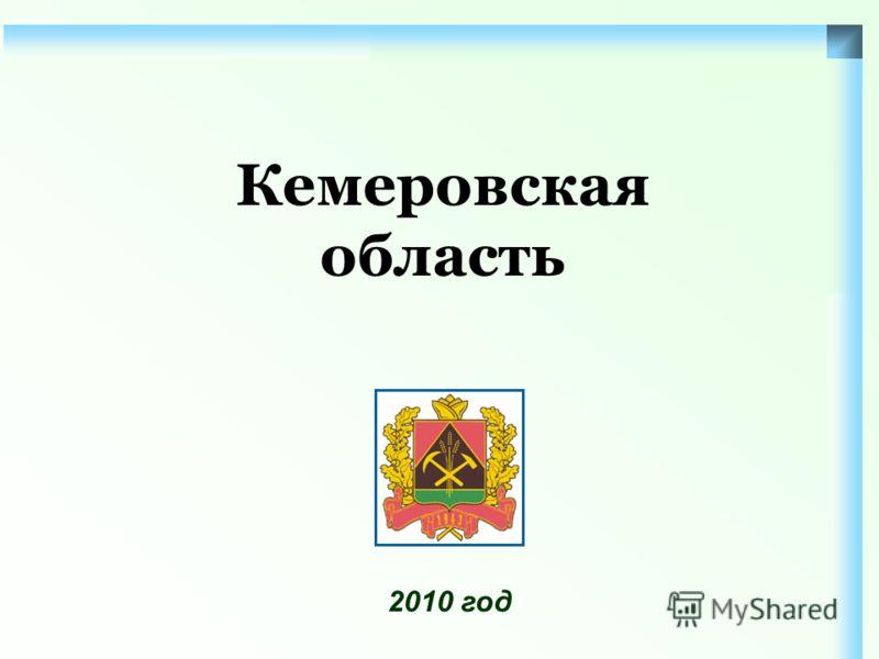 Кемеровская область 2010 год