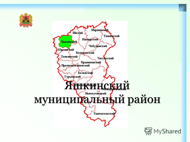 Яшкинский муниципальный район