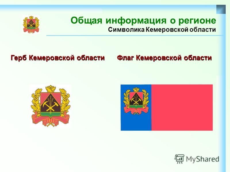 Общая информация о регионе Символика Кемеровской области Герб Кемеровской области Флаг Кемеровской области