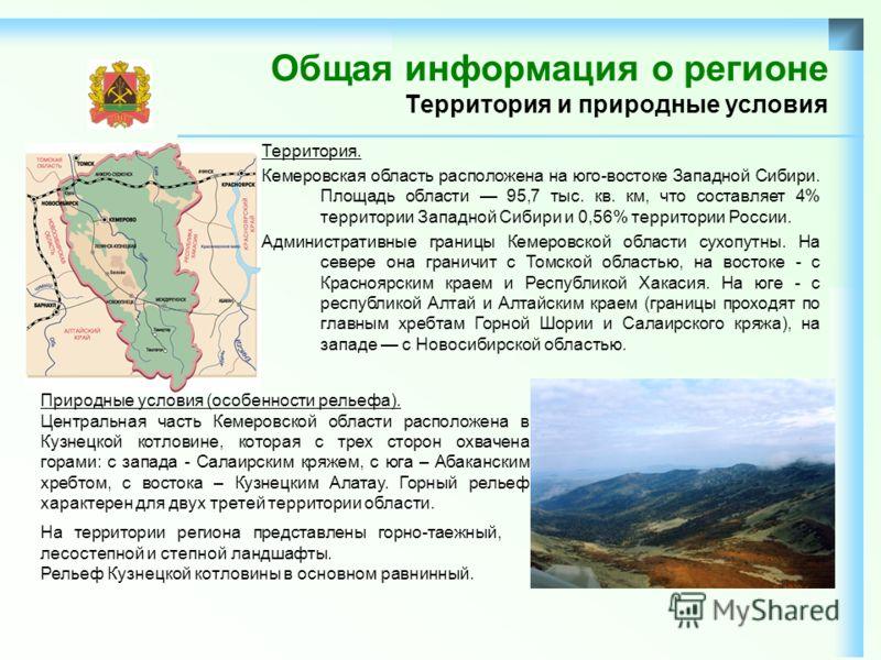городское и сельское население центральной россии и западной сиб: