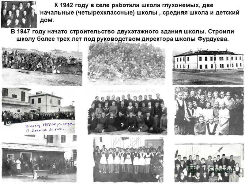 К 1942 году в селе работала школа глухонемых, две начальные (четырехклассные) школы, средняя школа и детский дом. В 1947 году начато строительство двухэтажного здания школы. Строили школу более трех лет под руководством директора школы Фурдуева.