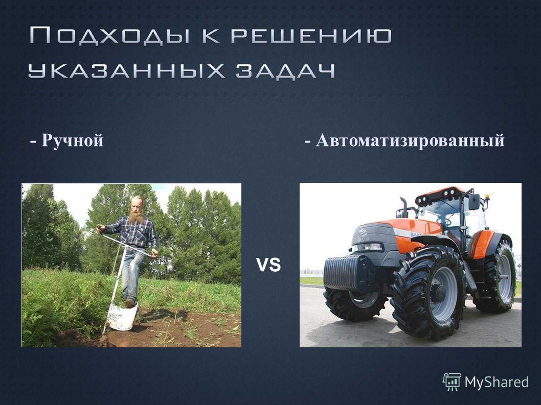 VS - Ручной- Автоматизированный