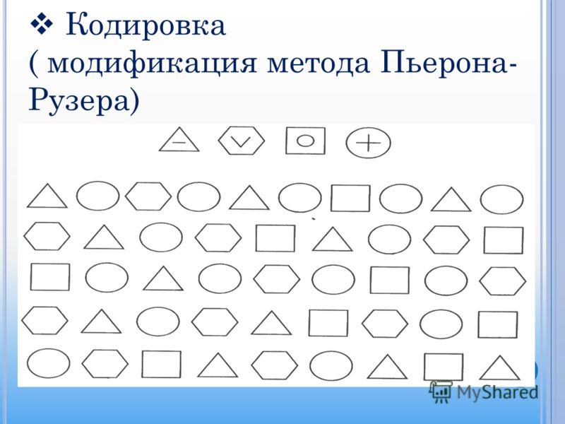 Кодировка ( модификация метода Пьерона- Рузера)