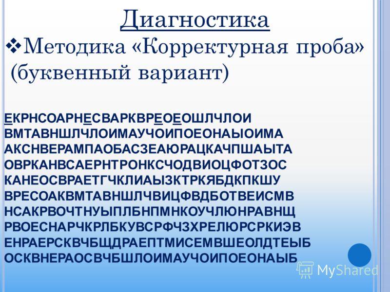Диагностика Методика «Корректурная проба» (буквенный вариант) ЕКРНСОАРНЕСВАРКВРЕОЕОШЛЧЛОИ ВМТАВНШЛЧЛОИМАУЧОИПОЕОНАЫОИМА АКСНВЕРАМПАОБАСЗЕАЮРАЦКАЧПШАЫТА ОВРКАНВСАЕРНТРОНКСЧОДВИОЦФОТЗОС КАНЕОСВРАЕТГЧКЛИАЫЗКТРКЯБДКПКШУ ВРЕСОАКВМТАВНШЛЧВИЦФВДБОТВЕИСМВ НС