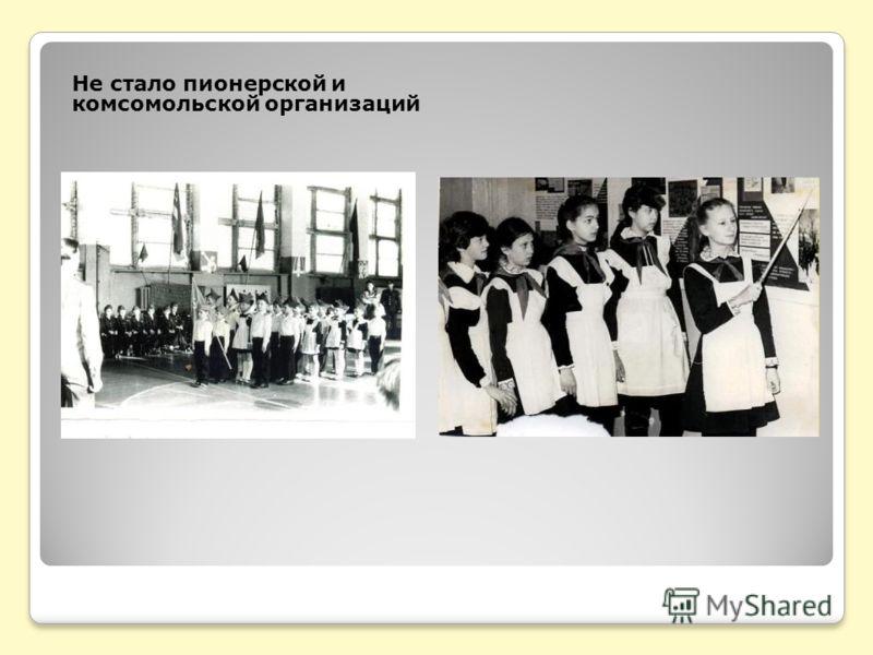 Не стало пионерской и комсомольской организаций