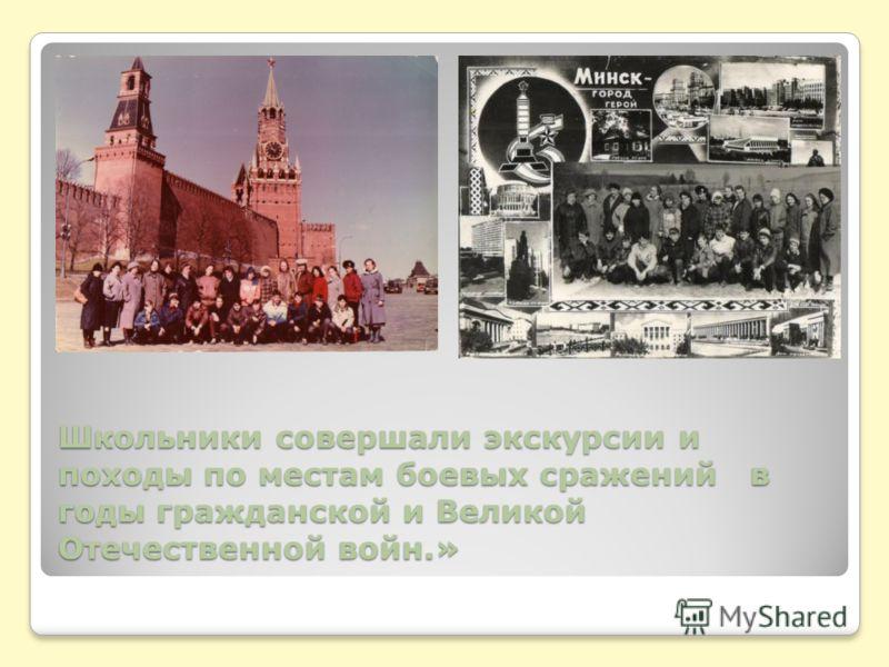 Школьники совершали экскурсии и походы по местам боевых сражений в годы гражданской и Великой Отечественной войн.»