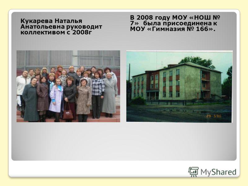 Кукарева Наталья Анатольевна руководит коллективом с 2008г В 2008 году МОУ «НОШ 7» была присоединена к МОУ «Гимназия 166».