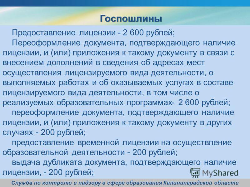 Предоставление лицензии - 2 600 рублей; Переоформление документа, подтверждающего наличие лицензии, и (или) приложения к такому документу в связи с внесением дополнений в сведения об адресах мест осуществления лицензируемого вида деятельности, о выпо