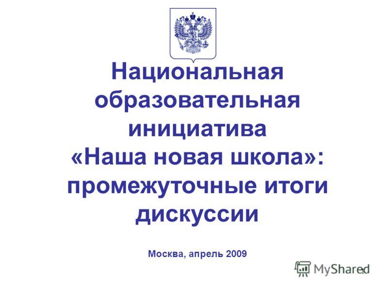 1 Национальная образовательная инициатива «Наша новая школа»: промежуточные итоги дискуссии Москва, апрель 2009