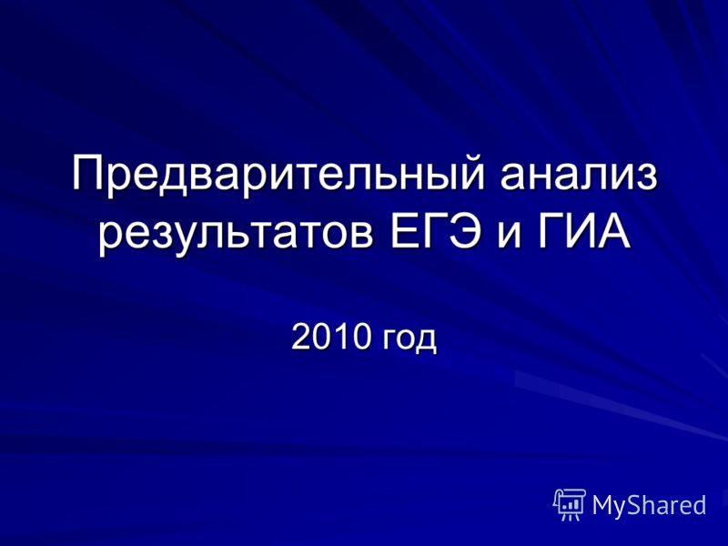 Предварительный анализ результатов ЕГЭ и ГИА 2010 год