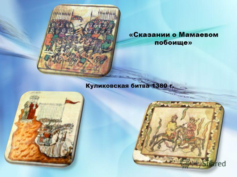 «Сказании о Мамаевом побоище» Куликовская битва 1380 г.