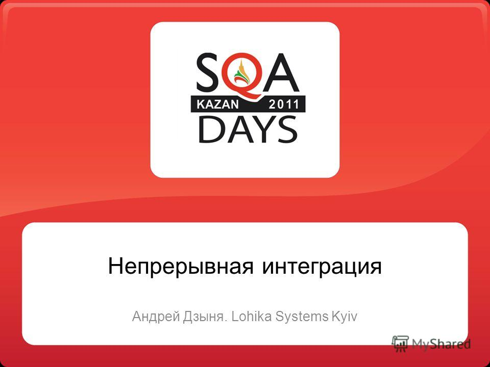 Непрерывная интеграция Андрей Дзыня. Lohika Systems Kyiv