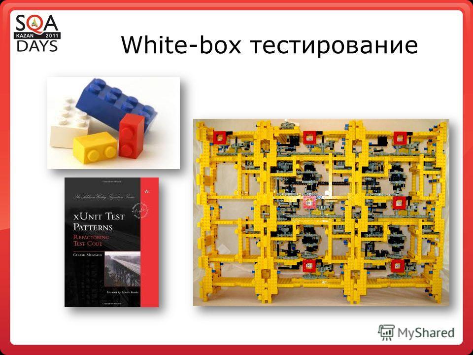 White-box тестирование