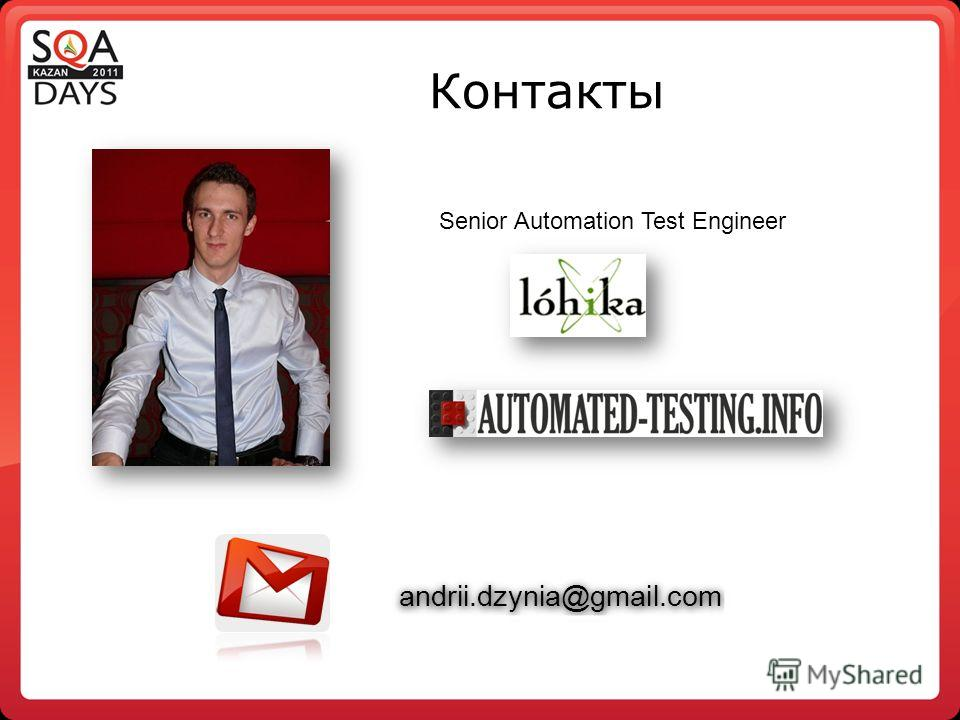 Senior Automation Test Engineer andrii.dzynia@gmail.com Контакты