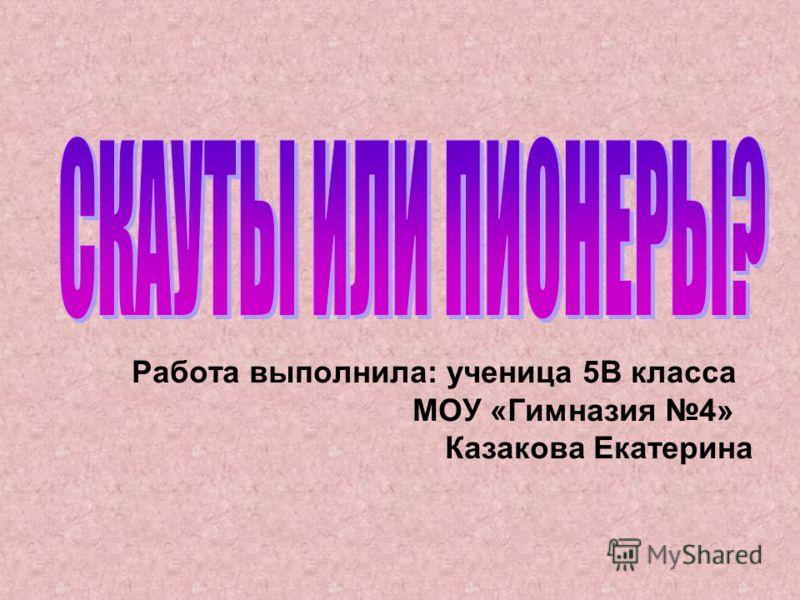 Работа выполнила: ученица 5В класса МОУ «Гимназия 4» Казакова Екатерина