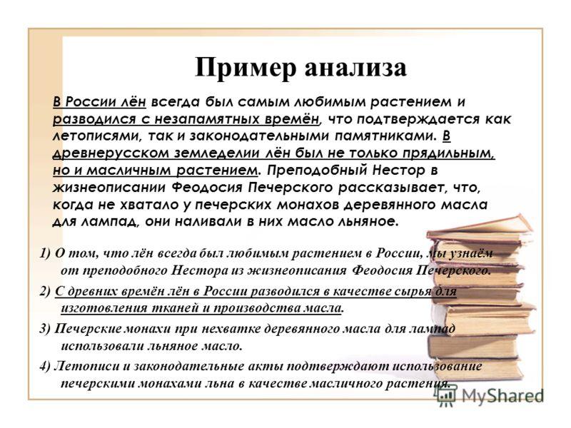 Пример анализа В России лён всегда был самым любимым растением и разводился с незапамятных времён, что подтверждается как летописями, так и законодательными памятниками. В древнерусском земледелии лён был не только прядильным, но и масличным растение