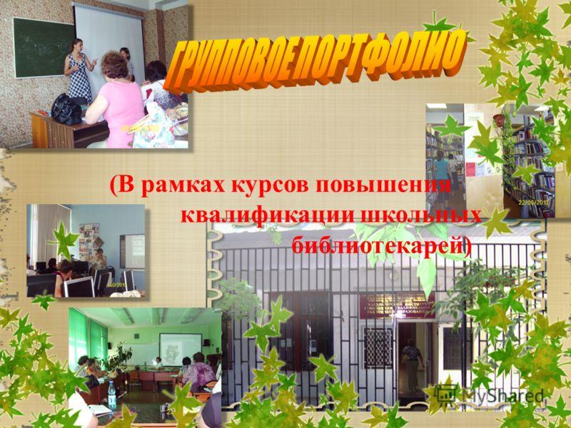 (В рамках курсов повышения квалификации школьных библиотекарей)
