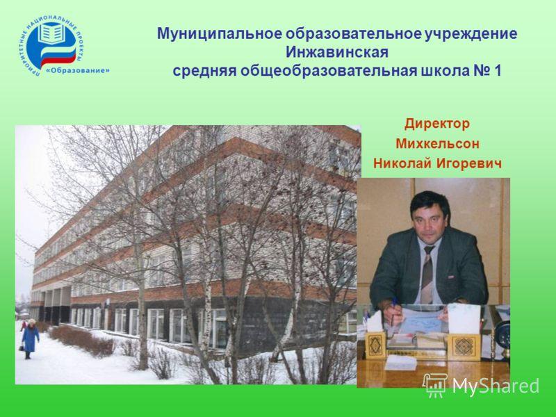 Муниципальное образовательное учреждение Инжавинская средняя общеобразовательная школа 1 Директор Михкельсон Николай Игоревич
