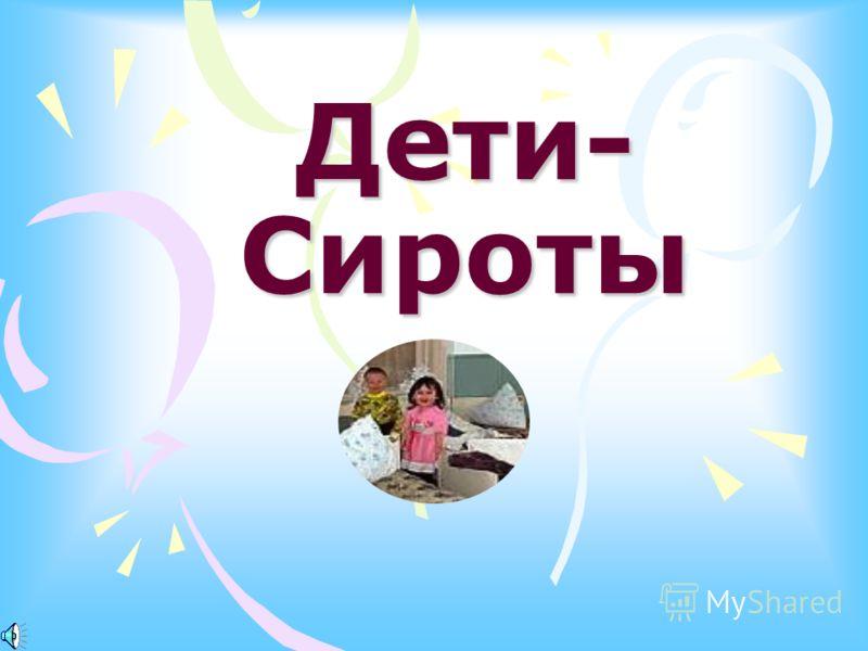 Дети- Сироты