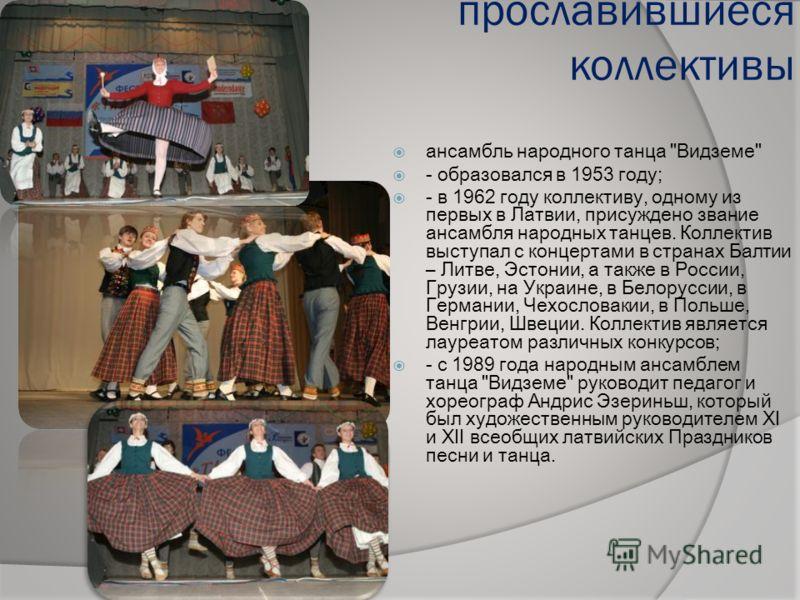прославившиеся коллективы ансамбль народного танца