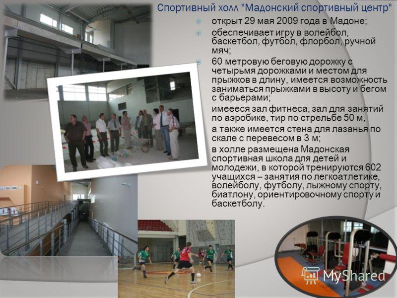 Спортивный холл