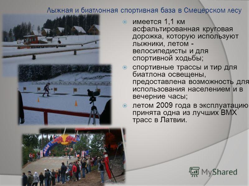 Лыжная и биатлонная спортивная база в Смецерском лесу имеется 1,1 км асфальтированная круговая дорожка, которую используют лыжники, летом - велосипедисты и для спортивной ходьбы; спортивные трассы и тир для биатлона освещены, предоставлена возможност