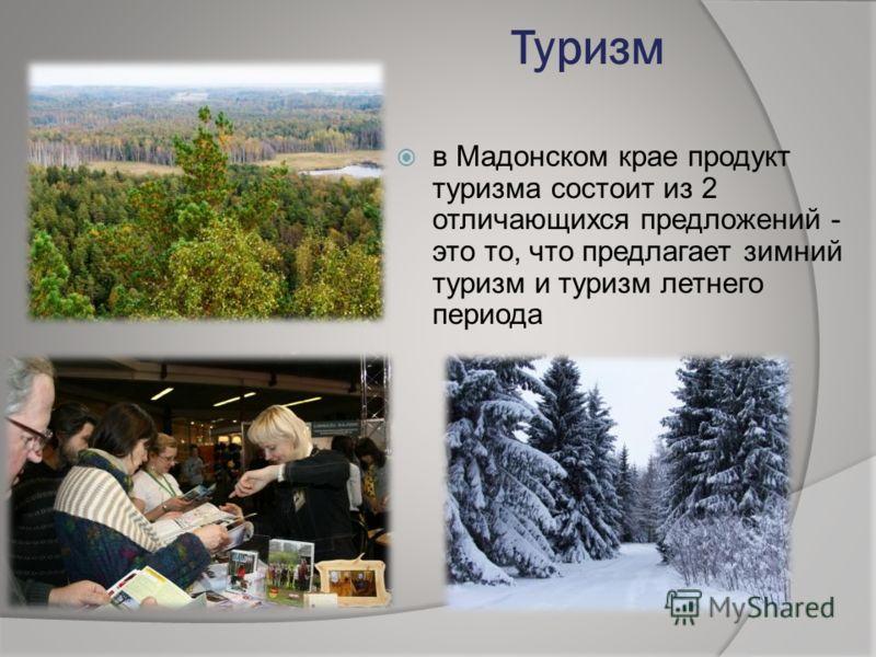 Туризм в Мадонском крае продукт туризма состоит из 2 отличающихся предложений - это то, что предлагает зимний туризм и туризм летнего периода