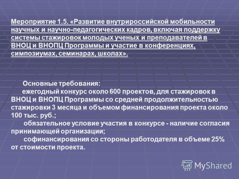 Основные требования: ежегодный конкурс около 600 проектов, для стажировок в ВНОЦ и ВНОПЦ Программы со средней продолжительностью стажировки 3 месяца и объемом финансирования проекта около 100 тыс. руб.; обязательное условие участия в конкурсе - налич