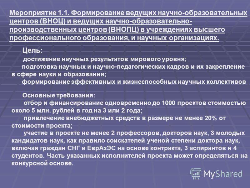 Основные требования: отбор и финансирование одновременно до 1000 проектов стоимостью около 5 млн. рублей в год на 3 или 2 года; привлечение внебюджетных средств в размере не менее 20% от стоимости проекта; участие в проекте не менее 2 профессоров, до