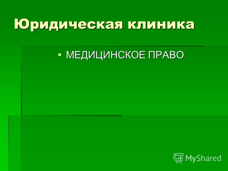 Юридическая клиника МЕДИЦИНСКОЕ ПРАВО МЕДИЦИНСКОЕ ПРАВО