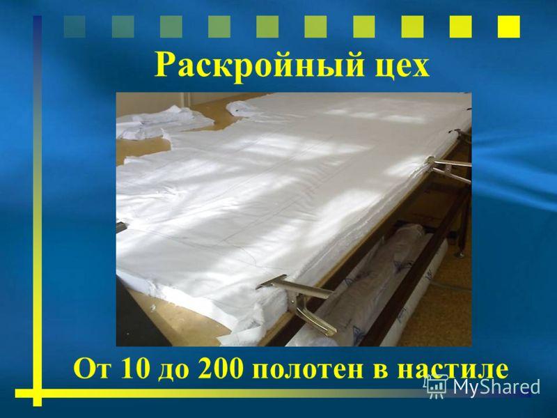 От 10 до 200 полотен в настиле Раскройный цех