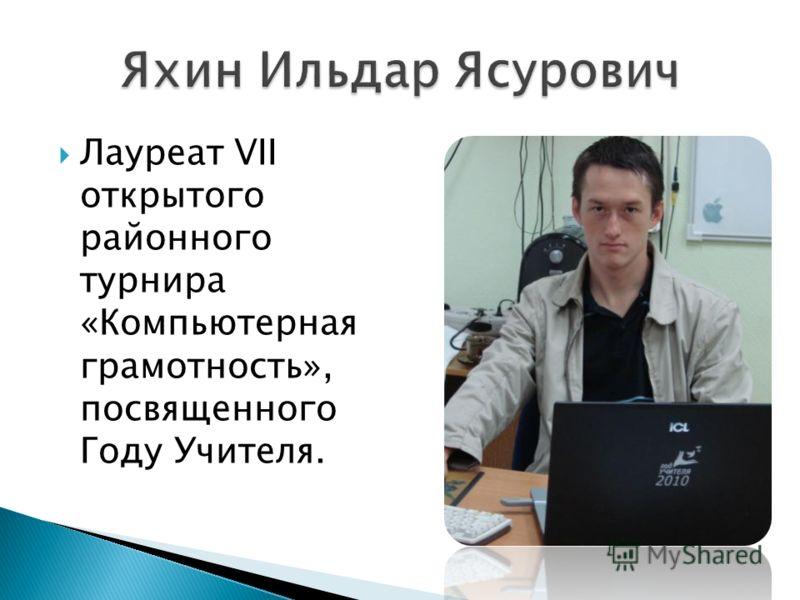 Лауреат VII открытого районного турнира «Компьютерная грамотность», посвященного Году Учителя.
