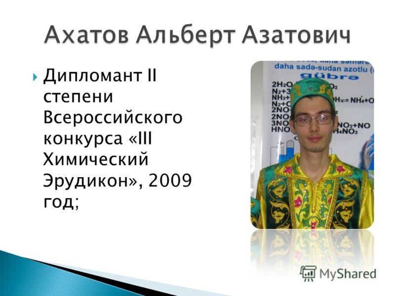 Дипломант II степени Всероссийского конкурса «III Химический Эрудикон», 2009 год;