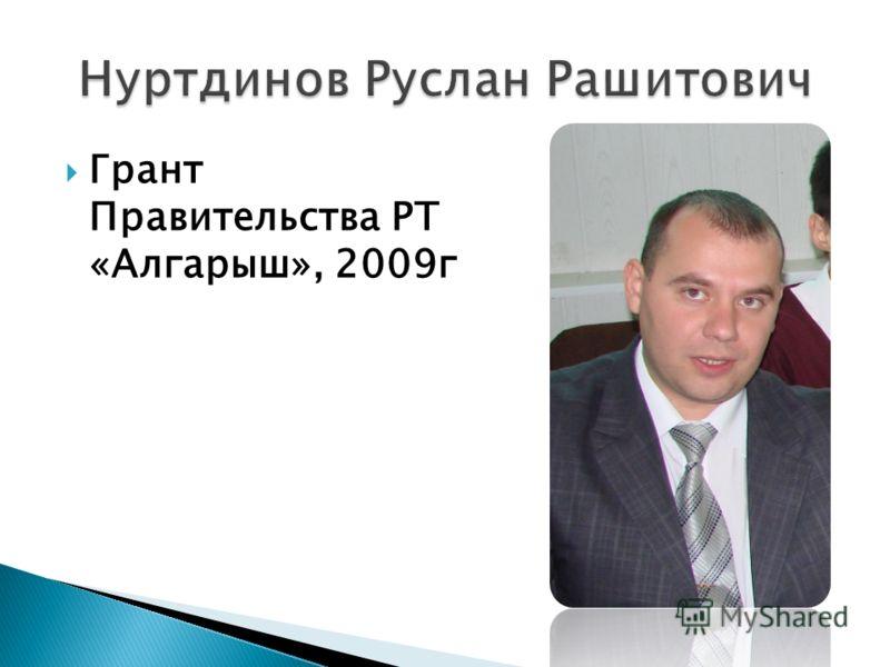 Грант Правительства РТ «Алгарыш», 2009г