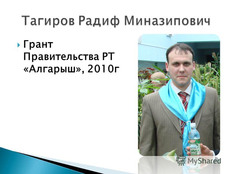Грант Правительства РТ «Алгарыш», 2010г