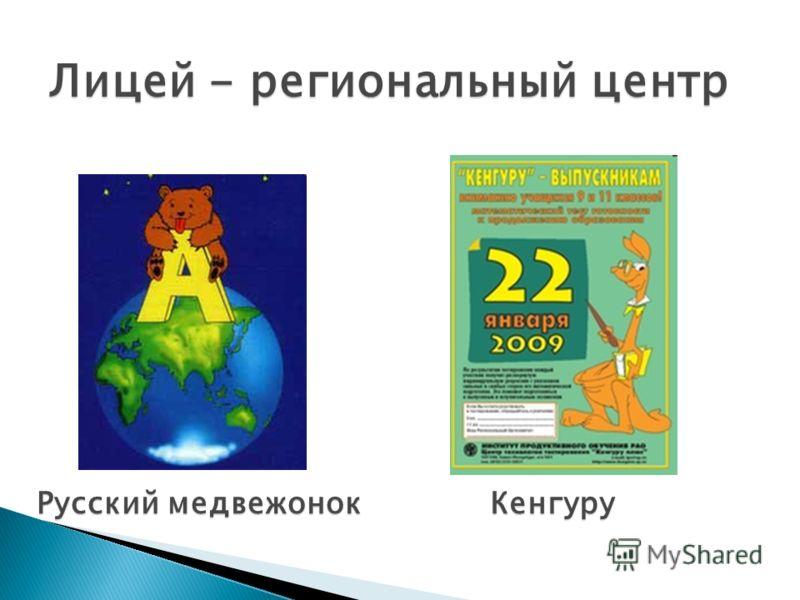 Лицей - региональный центр Русский медвежонок Кенгуру