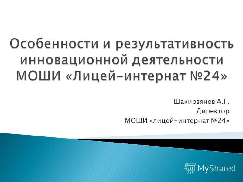 Шакирзянов А.Г. Директор МОШИ «лицей-интернат 24»