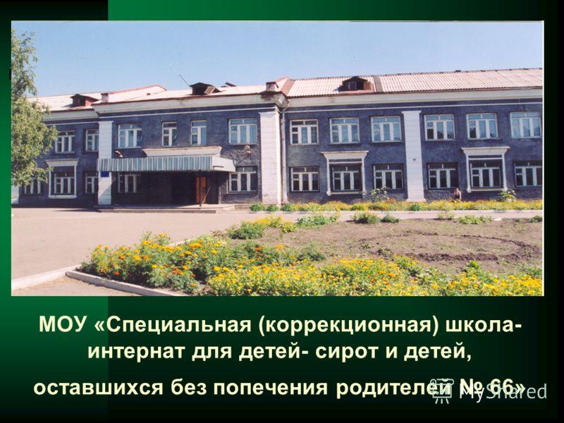 МОУ «Специальная (коррекционная) школа- интернат для детей- сирот и детей, оставшихся без попечения родителей 66»