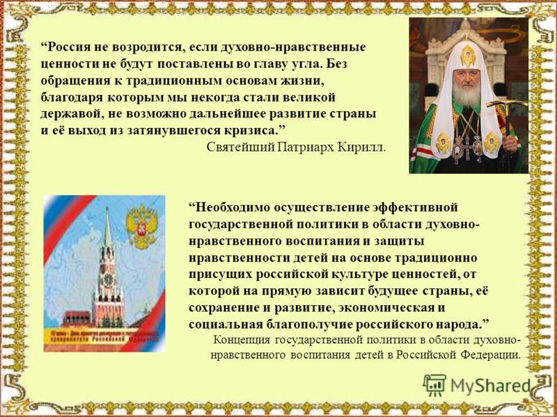 Россия не возродится, если духовно-нравственные ценности не будут поставлены во главу угла. Без обращения к традиционным основам жизни, благодаря которым мы некогда стали великой державой, не возможно дальнейшее развитие страны и её выход из затянувш