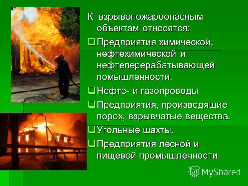 К взрывопожароопасным объектам относятся: Предприятия химической, нефтехимической и нефтеперерабатывающей помышленности. Предприятия химической, нефтехимической и нефтеперерабатывающей помышленности. Нефте- и газопроводы Нефте- и газопроводы Предприя