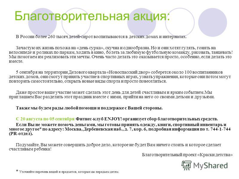Благотворительная акция: В России более 260 тысяч детей-сирот воспитываются в детских домах и интернатах. Зачастую их жизнь похожа на «день сурка», скучна и однообразна. Но и они хотят гулять, гонять на велосипеде и роликах по паркам, ходить в кино,
