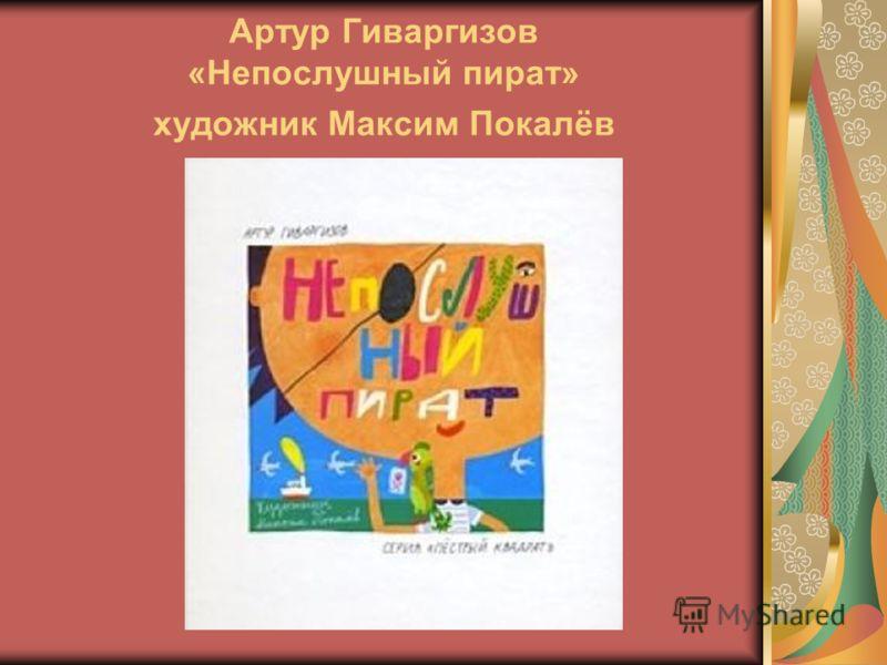 Артур Гиваргизов «Непослушный пират» художник Максим Покалёв