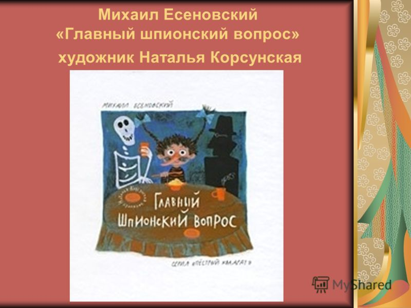 Михаил Есеновский «Главный шпионский вопрос» художник Наталья Корсунская