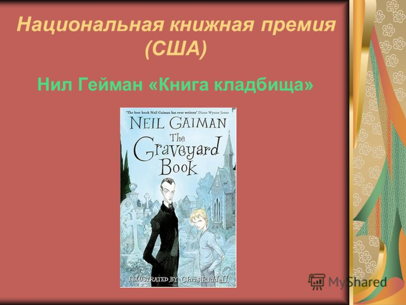 Национальная книжная премия (США) Нил Гейман «Книга кладбища»