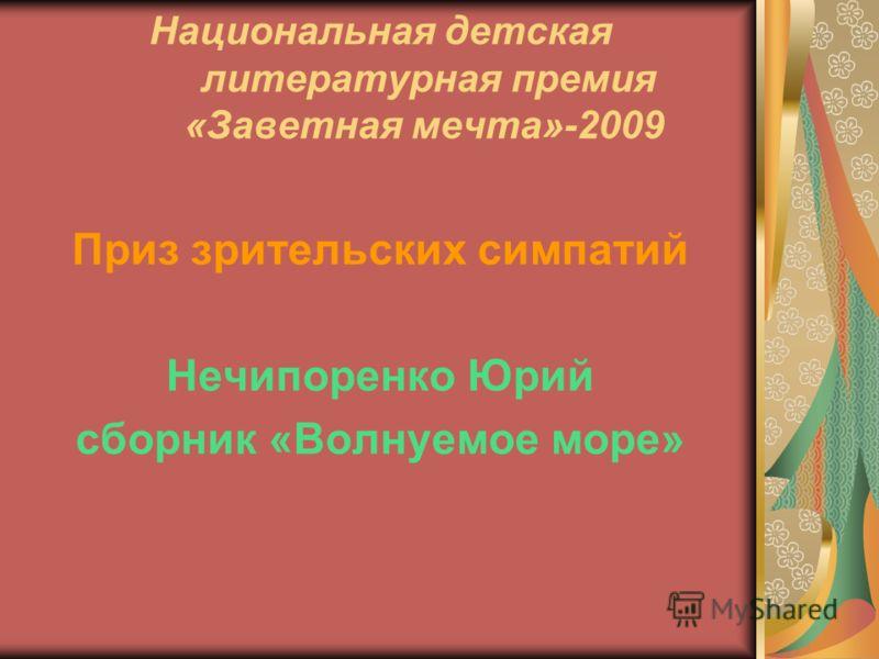 Национальная детская литературная премия «Заветная мечта»-2009 Приз зрительских симпатий Нечипоренко Юрий сборник «Волнуемое море»