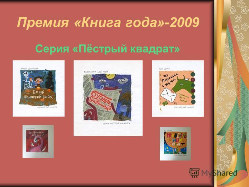 Премия «Книга года»-2009 Серия «Пёстрый квадрат»