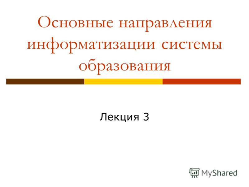 Основные направления информатизации системы образования Лекция 3