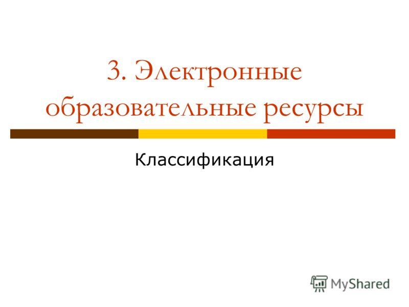 3. Электронные образовательные ресурсы Классификация