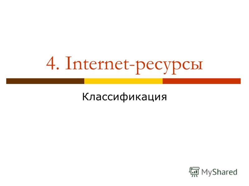 4. Internet-ресурсы Классификация